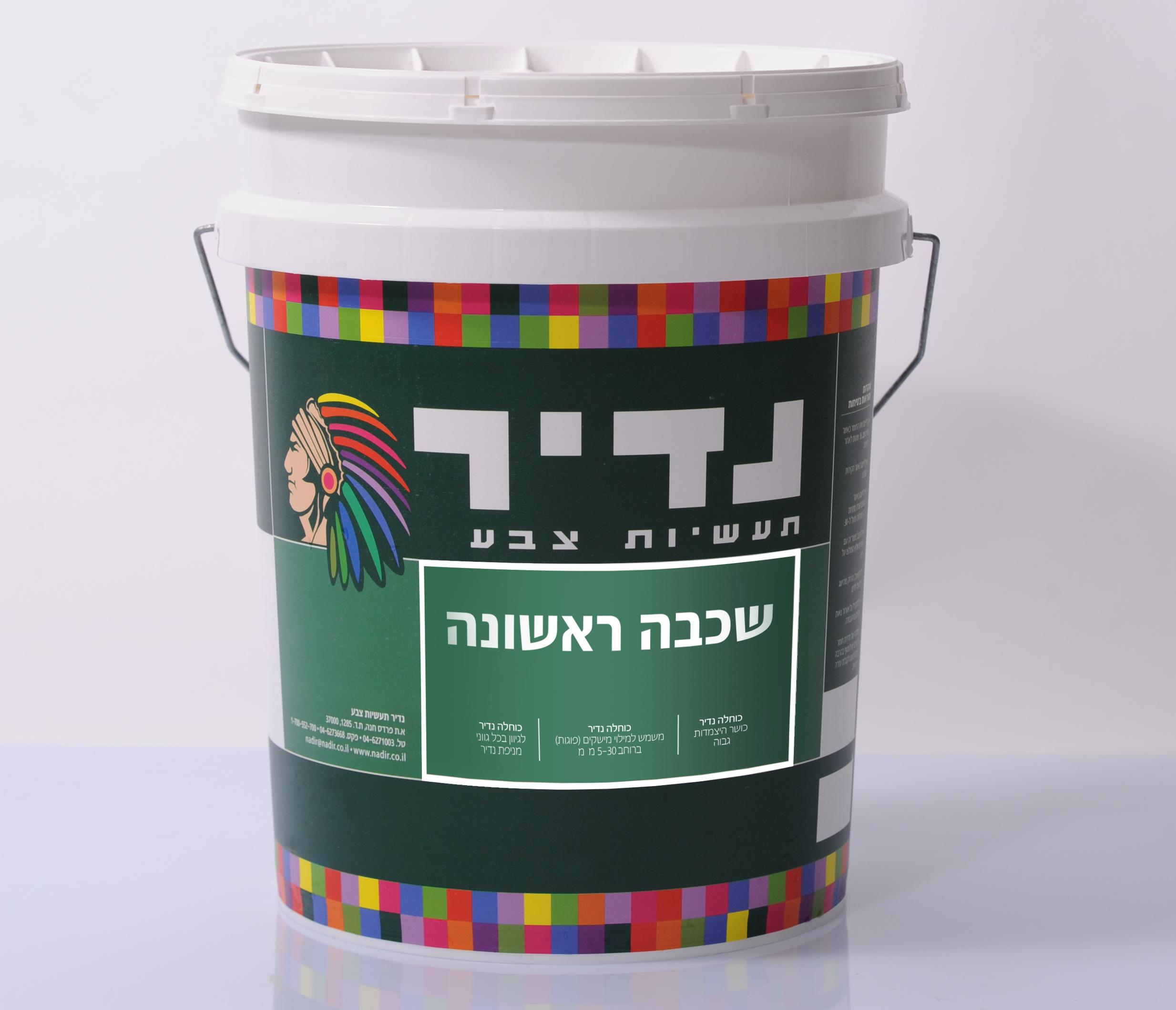 שכבה ראשונה- צבע יסוד הניתן לשיוף מיועד למילוי ולהחלקת טיח חדש לשימוש פנימי
