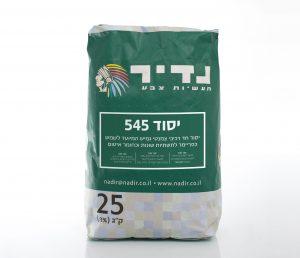 יסוד 545 ציפוי צמנטי לרצפות, חומר איטום